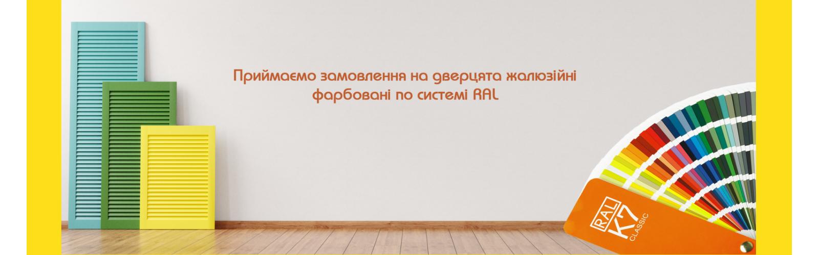 Фасады жалюзийные покрака по каталогу RAL, NCS